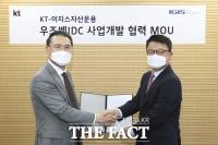 KT, 이지스자산운용과 글로벌 IDC 사업 진출