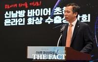[TF사진관] '아세안에 답이 있다' 신남방 바이어 초청 화상상담회