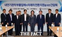 [TF사진관] '미래차 전환 지원'…자동차 부품업체 및 관계자들 만난 박영선 장관