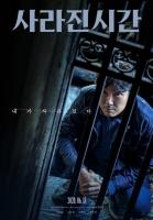 '사라진 시간', '결백' 꺾고 박스 1위…'3만' 관객 동원