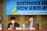 [TF사진관] 하태경, '정의연 사태와 위안부 운동 방향 토론회 주최'