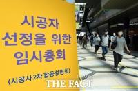 [TF포토] 한남3구역, 시공사 선정을 위한 임시총회