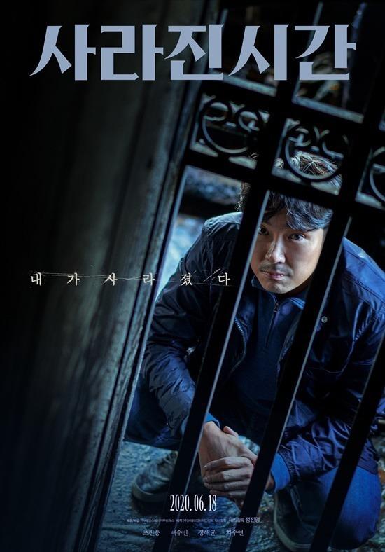 지난주 개봉한 조진웅 주연의 신작 사라진 시간은 3위에 머물렀다. /에이스메이커무비웍스 제공