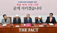 [TF포토] '주호영 원내대표 없는 회의'