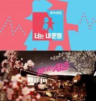 SBS 월화드라마 부재, '동상이몽'·'불청' 확대 편성
