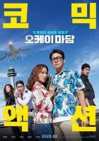 '오케이 마담', 8월 개봉 확정…엄정화X박성웅 '코믹 시너지'