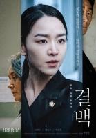 '결백', 주말 박스오피스 1위…'2주' 연속 기록 행진