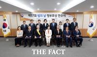 [TF사진관] '제57회 법의 날 유공자 정부포상 전수식'