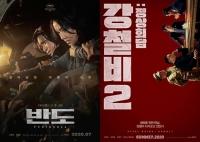[TF초점] '반도' '강철비2', 성수기 겨냥한 '기특한 후속작'