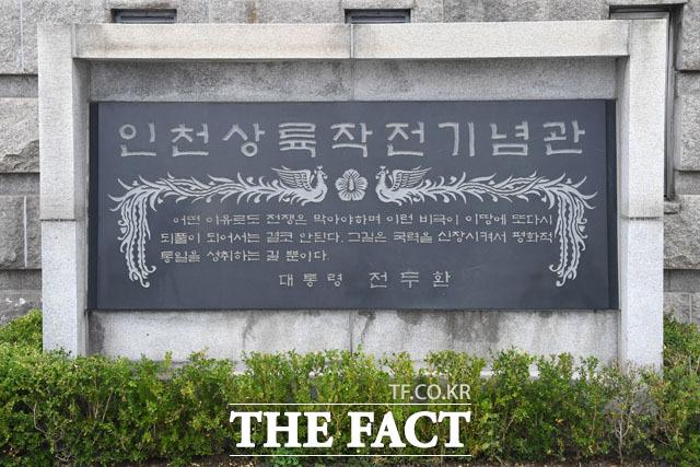 인천상륙작전기념관 머릿돌에 남겨진 전두환의 이름