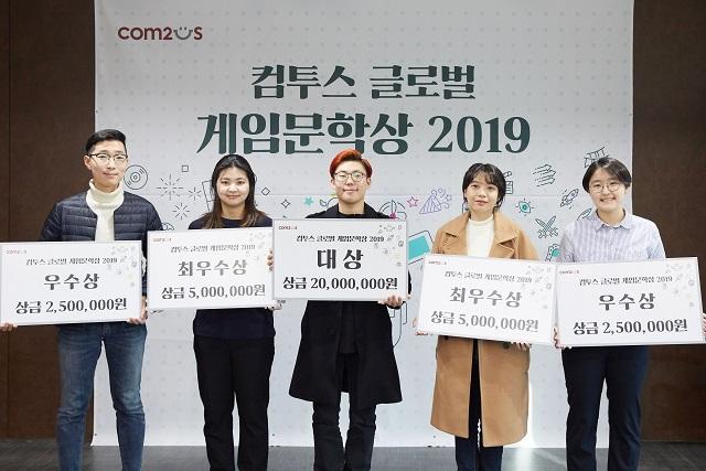 '컴투스 글로벌 게임문학상 2020' 스타트…다음 달 작품 접수
