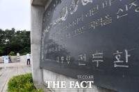 [TF포착] 인천상륙작전기념관에 남겨진 '전두환'의 이름
