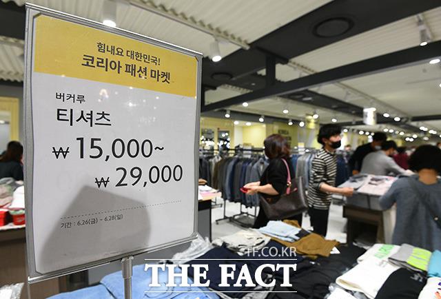 할인된 가격으로 판매되는 코리아패션마켓 제품들