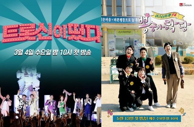 SBS 트롯신이 떴다(왼쪽), TV조선 뽕숭아 학당 등 트로트 관련 프로그램이 올해 상반기 6개가 시작했고, 하반기에 준비 중인 프로그램은 총 3편이다. /SBS·TV조선 제공
