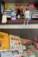[TF현장] '동행세일' 첫날, 화장품 업계 한산한 출발…