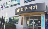 광주 동구의회 의장 선거, 의정활동 부실 의원 내정설 알려지며 '파문'