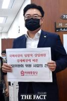 [TF포토] 상임위 사임안 제출하는 김성원