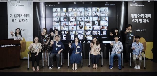 넷마블문화재단, 게임아카데미 5기 발대식 온라인 개최
