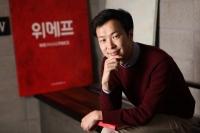 박은상 위메프 대표이사, 건강상 문제로 '휴직' 결정