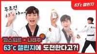 파스퇴르, '태권트롯맨' 나태주 '63℃ 챌린지' 도전 영상 공개