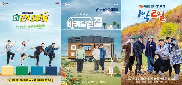 지난달 30일 tvN 더 짠내투어가 3개월 만에 방송을 재개했으나 시청자들의 반응은 엇갈렸다. 반면 비슷한 포맷의 tvN 바퀴 달린 집과 KBS2 1박 2일에 대해서는 시청자들이 호평을 보내고 있다. /tvN·KBS2 제공