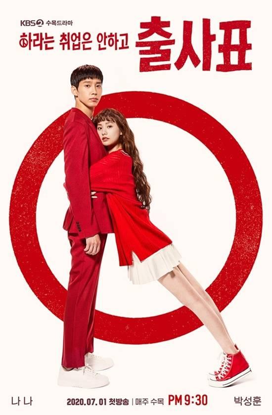 KBS2 수목드라마 출사표가 방영 전 정치편향 논란에 휩싸였으나 첫 방송 시청률 3%를 넘기면서 무난한 출발을 알렸다. /KBS2 제공