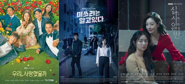오는 8일과 15일에 각각 새 드라마가 안방극장을 찾는다. JTBC 우리 사랑했을까와 MBC 미쓰리는 알고 있다가 8일에 첫 방송되고 MBC 십시일반(왼쪽부터)은 오는 15일에 첫 선을 보일 예정이다. / JTBC·MBC 제공