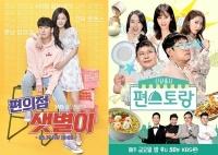 '드라마 vs 예능' GS25·CU, 편의점 투 톱 TV 마케팅 승자는?