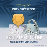 한밤중에 파는 명품…신라아이파크免, 재고 면세품 2차 판매