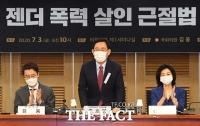 [TF포토] '젠더 폭력 살인 근절법' 마련 토론회 참석한 주호영 원내대표