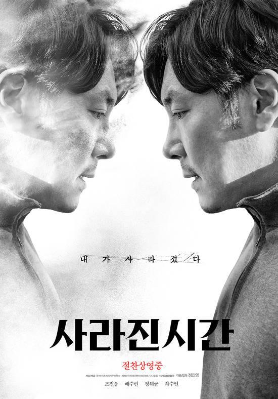 사라진 시간은 정진영의 영화감독 데뷔작이다. 작품은 다소 난해했고 관람객과 평론가의 평은 엇갈렸다. /에이스메이커무비웍스 제공