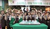 스타벅스, '어르신 일자리 창출' 재능기부 카페 10호점 오픈