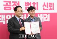 [TF포토] TF 위원장 임명장 받는 하태경 의원