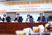 [TF포토] '국민 행복' 정책 논의하는 의원들