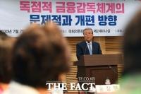 [TF사진관] 금감원 문제점 꼬집은 김종인