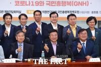 [TF사진관] '국민 행복을 위해' 정책 논의하는 국회