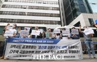[TF포토] '민주당은 주택처분서약 즉시 이행하라!'