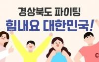 쿠팡, 경북도와 '힘내요 대한민국' 2차 기획전 진행