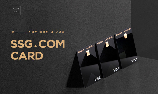 SSG닷컴은 앞서 SSG닷컴 카드를 출시, 해당 카드구매 금액의 최대 4%를 신세계포인트로 적립해주고 있다. /SSG닷컴 제공