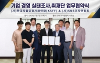 한국자율공정거래연합-SNS기자연합회, 공정거래 조사 취재단 운영 MOU