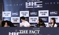 [TF사진관] '웃음으로 초토화!' 케미 돋보이는 영화 '반도' 배우들