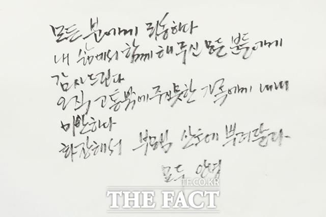 10일 공개된 박원순 서울시장의 유서. /배정한 기자