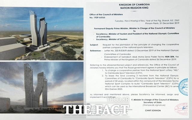 서세원이 캄보디아 정부와 해외 자본을 유치해 건립되는 60층 빌딩의 CSTV 신청사는 캄보디아 올림픽 메인스타디움 정문에 위치해 있다. 방송시설과 레지던스 및 생활편의시설, 쇼핑몰, 메디컬센터가 입주한다. 사진은 CSTV 방송사 조감도와 캄보디아 정부 보증 계약서. /소스원 제공
