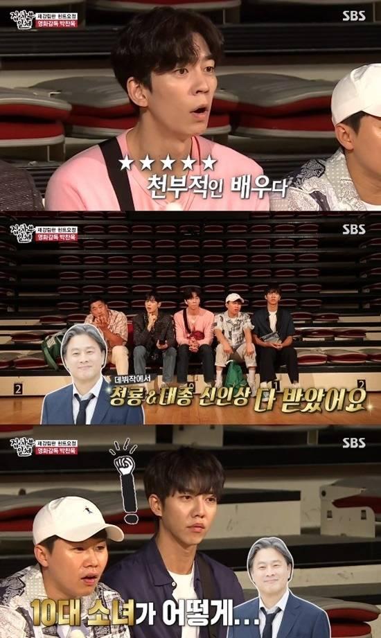 배우 이정현이 집사부일체에 출격했다. 박찬욱은 그를 한국의 레이디 가가라고 극찬했다. /집사부일체 캡처
