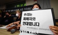 [TF사진관] '피해자와 연대하겠습니다'...고 박원순 시장 '성추행 의혹 기자회견'