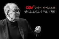 CGV, 영화음악 거장 故 '엔니오 모리꼬네' 추모 기획전 개최