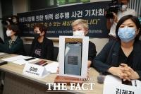[TF포토] 공개되는 고 박원순 시장 비밀대화방 문자