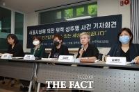 [TF포토] 고 박원순 시장 성추행 의혹 관련 발언하는 여성단체