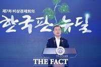 [TF프리즘] 文정부 '한국판 뉴딜' 시동…사업 연속성 의문