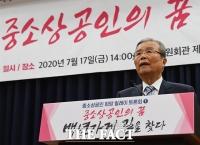 [TF사진관] 중소상공인 토론회 축사하는 김종인 비대위원장